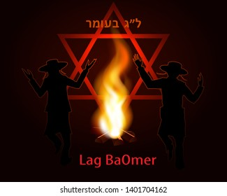 "silhouettes of two dancing Jews, with a bonfire and Hebrew text, translated as "" Lag BaOmer"". Illustration for a Jewish holiday Lag BaOmer"