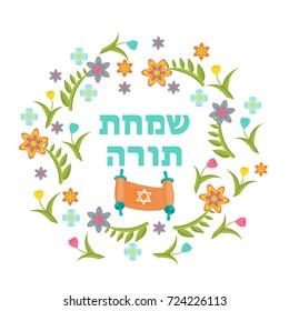 "Simchat Torah Jewish Holiday  greeting card with flower frame.  translation: ""Rejoicing of Torah"""