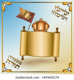 Simchat Torah scroll with flag and crown,  Torah with Hebrew caption: Rejoice in Simchat Torah