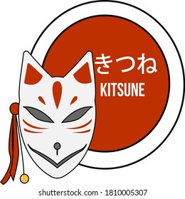 simpe kitsune mask design illustration