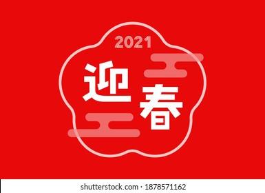Simple 2021 Season's greetings logo. Translation: