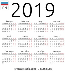 Simple annual 2019 year wall calendar. Russian language. Week starts on Monday. Saturday and Sunday highlighted. No holidays highlighted. EPS 8 vector illustration, no transparency, no gradients