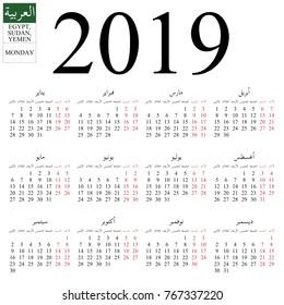 Arabic Calendar 2019 Images Stock Photos Vectors Shutterstock