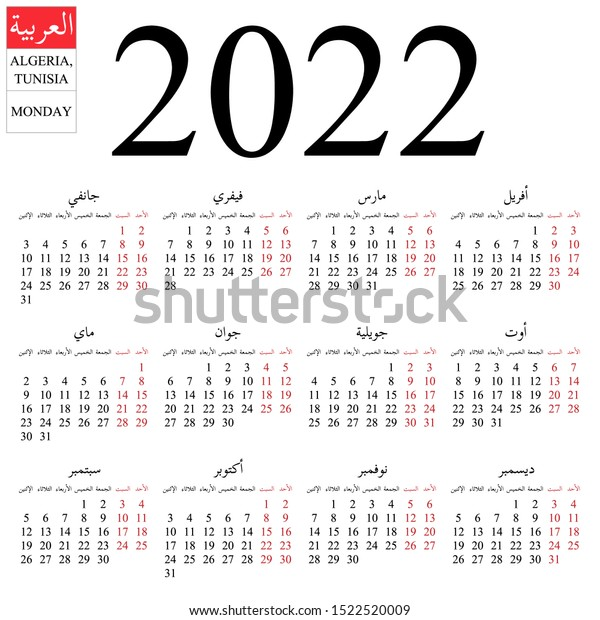 Free 2022 Wall Calendar By Mail.Simple Annual 2022 Year Wall Calendar Stock Vector Royalty Free 1522520009