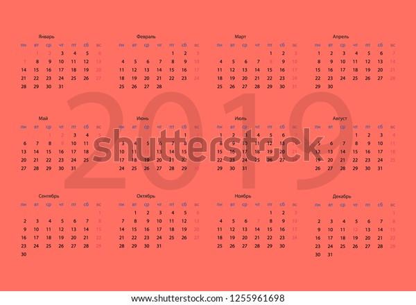 Simple Calendar 2019 Russian Names On Stock Vector (Royalty