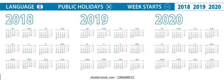 Hebrew English Calendar 2020 Hebrew Calendar Images, Stock Photos & Vectors | Shutterstock