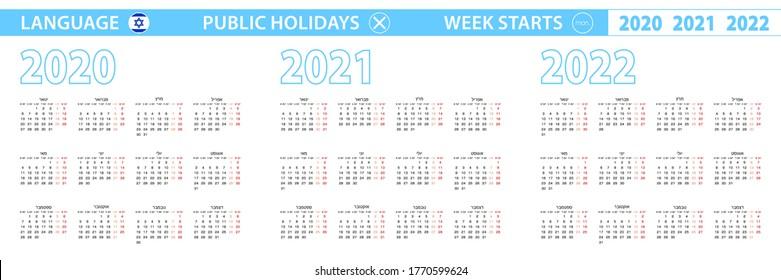 Jewish Holidays Calendar 2022.Hebrew Calendar Images Stock Photos Vectors Shutterstock