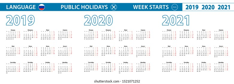 Simple calendar template in Russian for 2019, 2020, 2021 years. Week starts from Monday. Vector illustration.