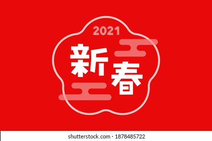 Simple logo, 2021and New year in Japanese. Minimal Modern decoration apricot flower flame with Traditional Pattern of haze shaped, Egasumi on red background. Good for New years Sale or Postcard.