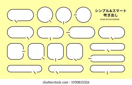 "Simple and smart speech bubble ""Simple Smart Fukidashi"""