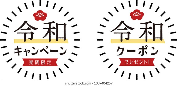 """Simple,stylish CAMPAIGN and COUPON pop, label, banner set for """"Reiwa"""". Translation: """"Reiwa"""" is Japanese new era name.Left vector illustration for CAMPAIGN,Right for COUPON."""