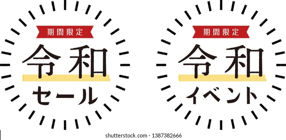 """Simple,stylish SALE and EVENT pop, label, banner set for """"Reiwa"""". Translation: """"Reiwa"""" is Japanese new era name.Left vector illustration for SALE,Right for EVENT."""