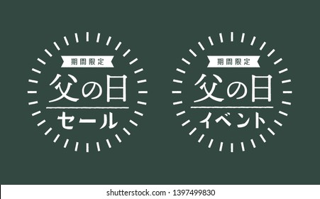 """Simple,stylish SALE and EVENT pop, label, banner set for """"Father's day"""". Translation:  """"Kikan-gentei"""" is """"limited"""", """"Chichi no hi"""" is """"Father's day"""" in Japanese. Left vector for SALE, Right for Event."""