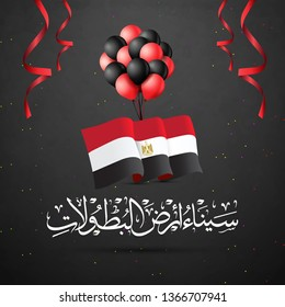 Sinai independence day - Arabic calligraphy means ( Sinai Liberation day 25 April ) on black background - balloons, red ribbons and Egypt Flag - Egypt War victories -