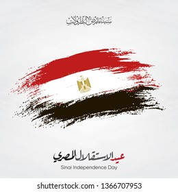 Sinai independence day - arabic calligraphy means ( Sinai Liberation day 25 april -  ) paint Brush Egypt flag - Egypt War victories - 23 July revolution