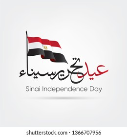 Sinai independence day - arabic calligraphy means ( Sinai Liberation day 25 april ) Egypt War victories