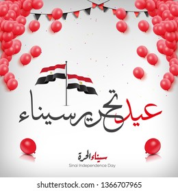 Sinai independence day - Arabic calligraphy means ( Sinai Liberation day 25 April ) on white background - balloons, decoration and Egypt Flag - Egypt War victories