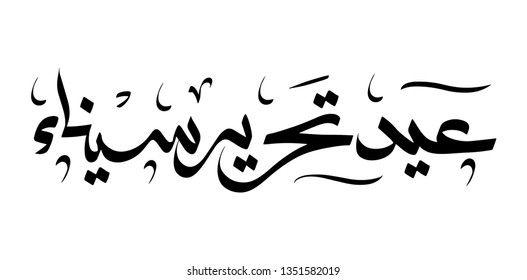"Sinai Liberation Day arabic typography for egypt - Translation: ""Sinai Liberation Day""  - vector"