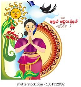 Sinhala New Year
