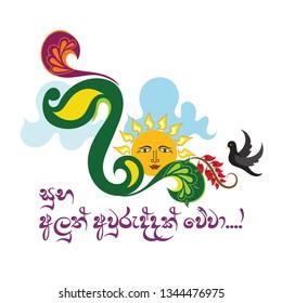 sinhala new year celebration