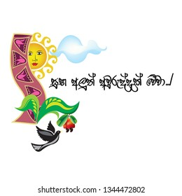Sinhala New Year Wish