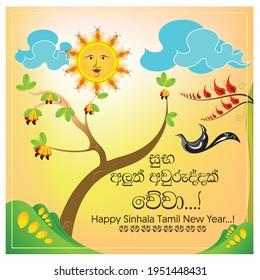 Sinhala Tamil New Year Background.