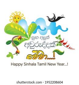Sinhala Tamil New Year Background