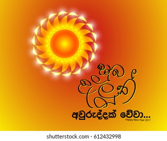 Sinhalese Hindu Tamil New Year - Happy New year