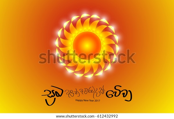 Happy New Year Of Hindu 44