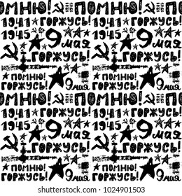 Sketch Seamless pattern May 9. Translation Russian inscriptions: May 9. Happy Victory Day, remember, proud, grunge. The handwritten short phrases, hand-drawing lettering. Background of dirty elements.