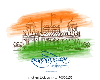 sketching illustration of independence day in India celebration on August 15 on famous   monuments red fort.