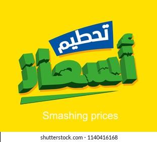 smashing prices in arabic
