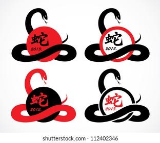 Snake symbol - vector illustration