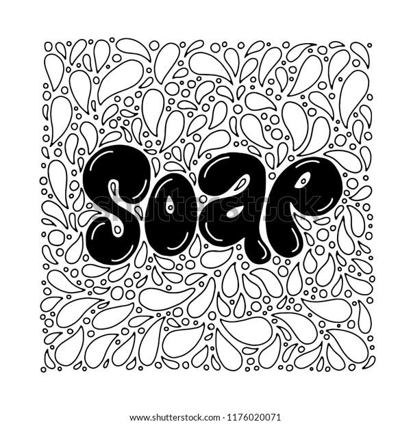 Soap Custom Hand Lettering Your Design Stock Image