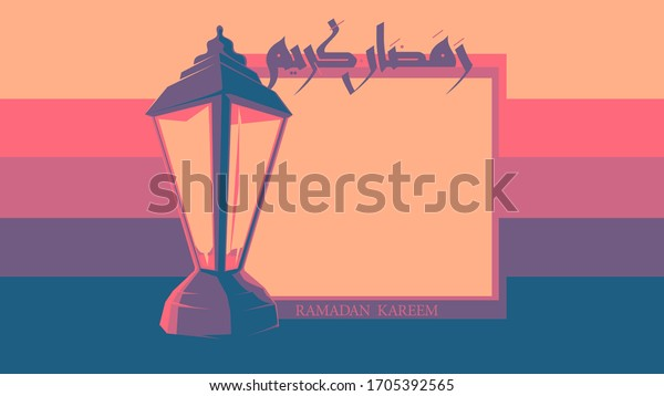 Social media post template with 'Ramadan Kareem' calligraphy, lantern, and text box on a colorful stripes background. (can be cropped to a square)