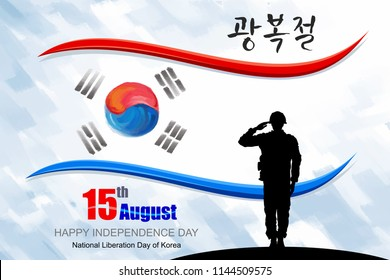 A soldier saluting to the nation flag of Korea.