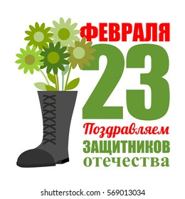 Soldiers shoes and bouquet of military greens flower. Gift for men. Army celebration in Russia. Defenders of Fatherland Day. Russian text: Congratulations. February 23
