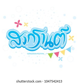 Songkran Festival Thai new year , Bangkok Thailand (Translate :: SongKran Day), lettering vector