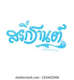 Songkran Festival Thai new year (Translate :: SongKran Day), lettering vector