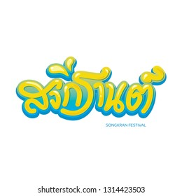 Songkran Festival Thai new year Yellow Gradient (Translate :: SongKran Day), lettering vector