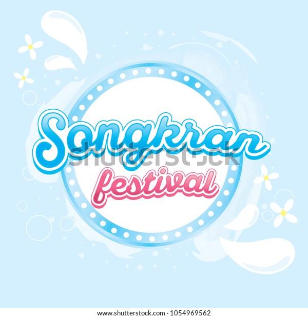 Songkran Festival Thai New Year Party Stock Vector (Royalty