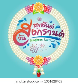 "Songkran Festival Thailand, Thai text mean "" Happy Songkran"""