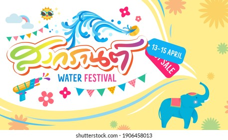 Songkran Thailand Happy New Year banner vector illustration. Happiness and fun colorful concept with thai alphabets typography that means to water splash festival.