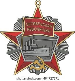 Soviet order of October revolution depicting old Russian Aurora cruiser battleship. Vector illustration. Translation of the text in Russian: October Revolution.