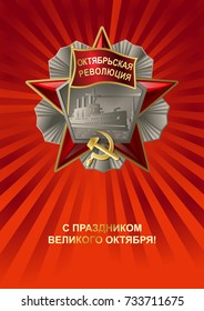 Soviet order of the October Revolution with red ribbon. Russian translation of the lettering: On the Great October Day.