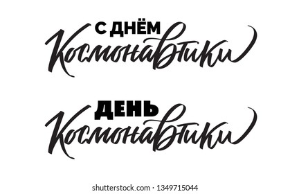 Space flight day on Russian, text design. Vector calligraphy. Typography poster. Hand writing and lettering for word doctor for greeting cards, banner