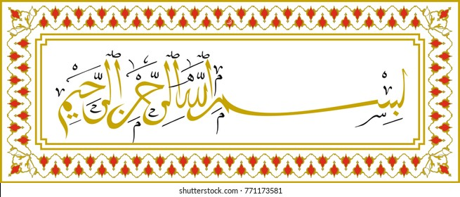 Speaking of Bismillah. Everything in the Islamic world begins with the name of Allah. EPS 10 format vector drawing. The work done here is framed. Frame colors can be differentiated. White Background