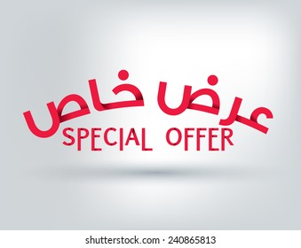 Special Offer in Arabic and English Text