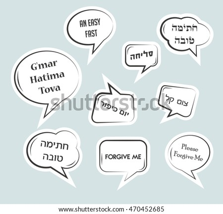 Speech bubbles traditional greetings yom kippur stock vector speech bubbles with traditional greetings for yom kippur jewish holiday hebrew phrases m4hsunfo