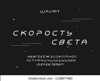 Speed of light font. Cyrillic vector alphabet letters and numbers. Typeface design.